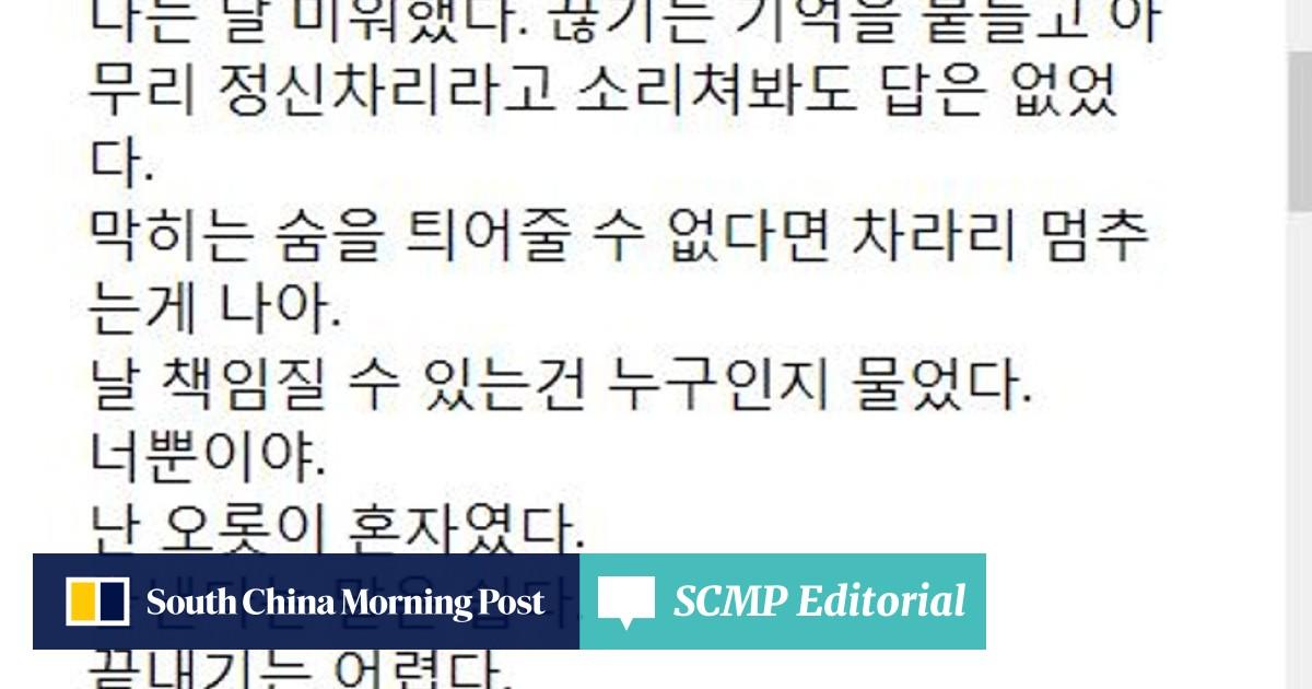 SHINee singer Jonghyun's final message before suicide: 'the