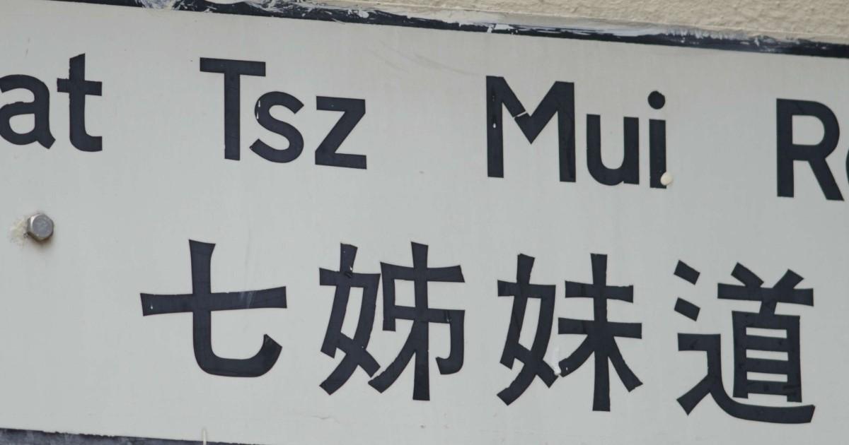 Stories behind Hong Kong street names: the haunting past of