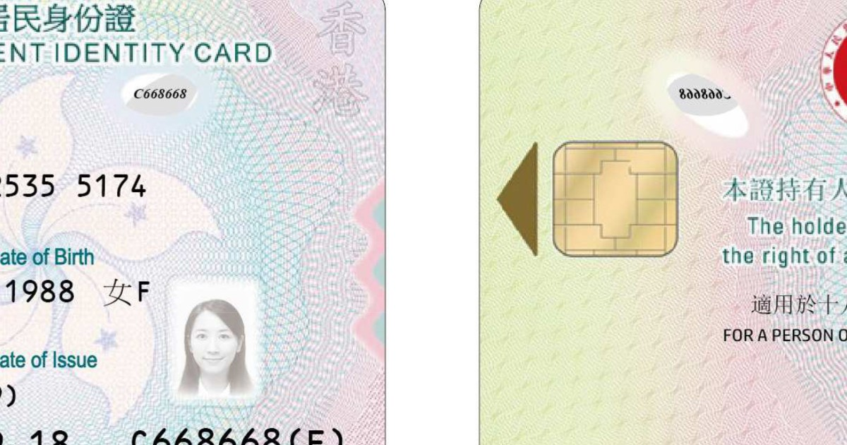 Design of new Hong Kong smart identity card revealed | South China